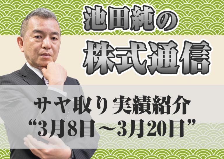 """サヤ取り実績紹介""""3月8日~3月20日"""""""