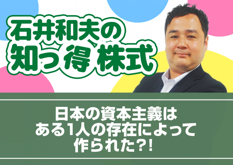 日本の資本主義は、ある1人の存在によって作られた?!