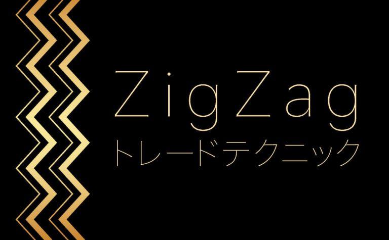 ZigZagを使ったトレードテクニックを検証してみた