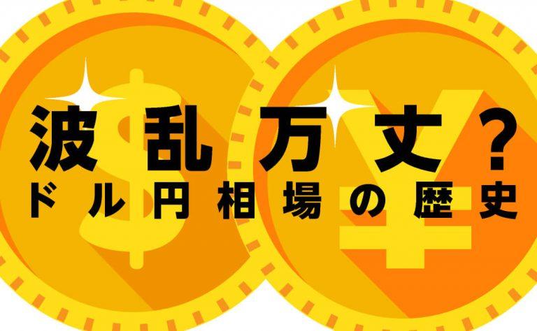 波乱万丈?ドル円相場の歴史