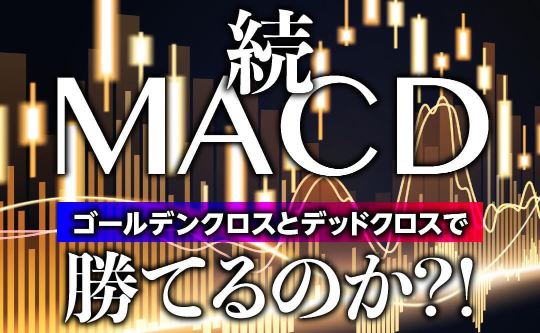 続・MACDを使った有名なトレードテクニックを検証してみた