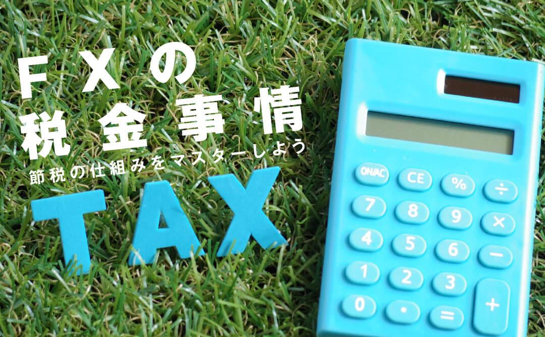 FXの税金事情~節税の仕組みをマスターしよう~