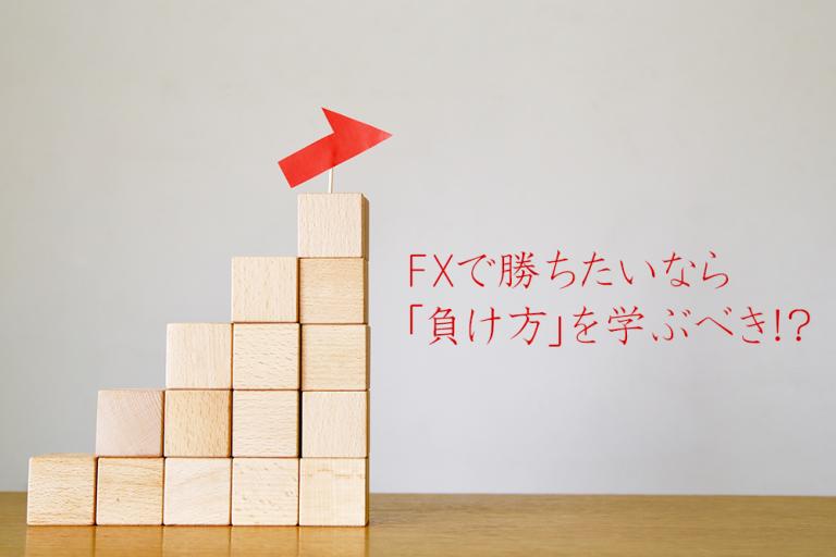 """FXで勝ちたいなら""""負け方""""を学ぶべき!?【クロス通信】"""