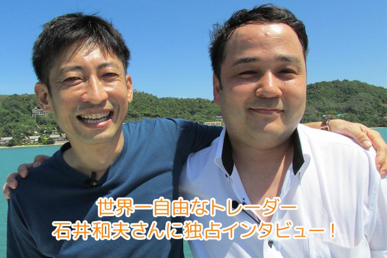 世界一自由なトレーダー・石井和夫さんに独占インタビュー!【クロス通信】