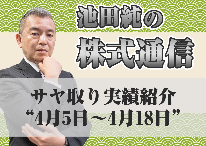 """サヤ取り実績紹介""""4月5日~4月18日"""""""