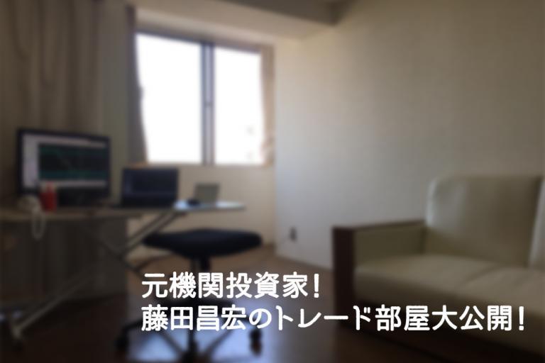 元機関投資家!藤田昌宏のトレード部屋大公開!【クロス通信】