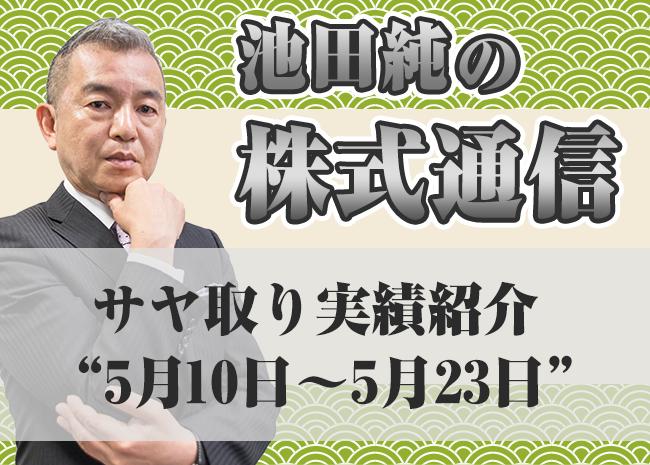 """サヤ取り実績紹介""""5月10日~5月23日"""""""