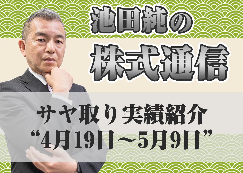 """サヤ取り実績紹介""""4月19日~5月9日"""""""