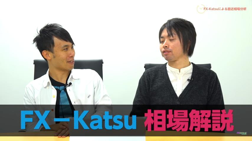 FX-Katsuが直近の相場を解説!主要通貨ペアのココに注目!【スキャマネFX Vol.135】