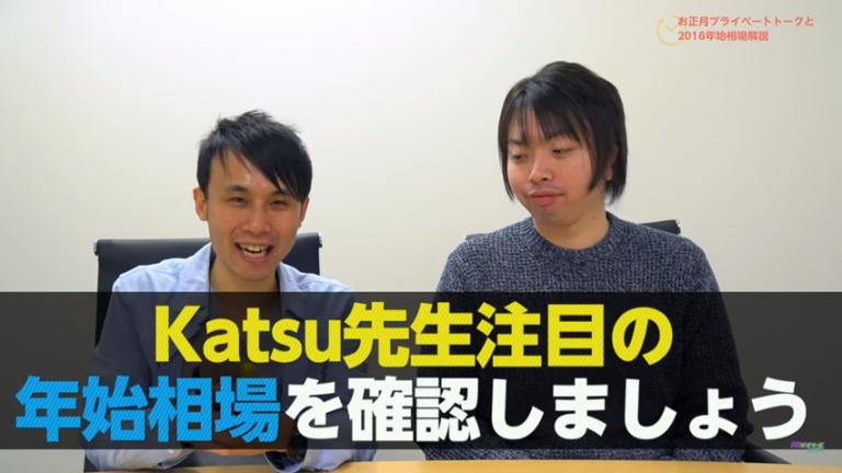 2018年の年始相場は稼げた!FX−Katsuが利益が出るポイントを解説【スキャマネFX Vol.145】