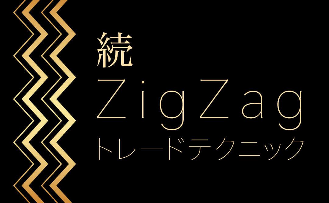 続・ZigZagを使ったトレードテクニックを検証してみた