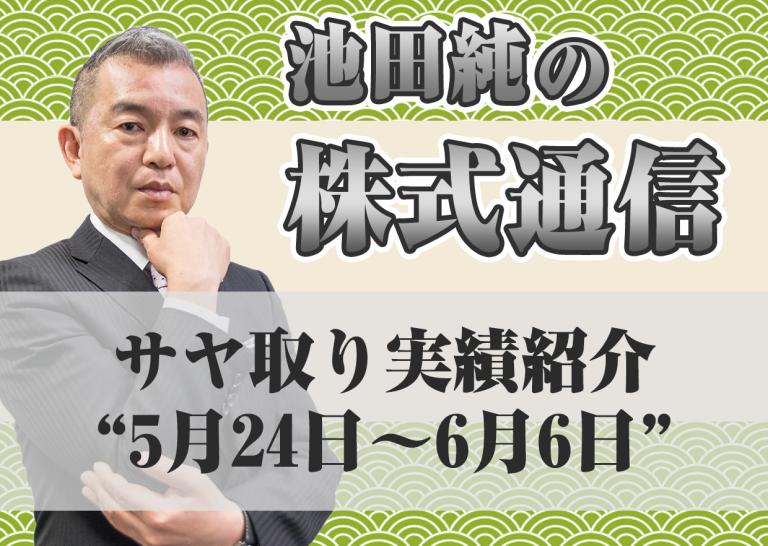 """サヤ取り実績紹介""""5月24日~6月6日"""""""