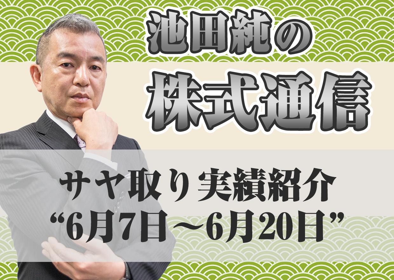 """サヤ取り実績紹介""""6月7日~6月20日"""""""