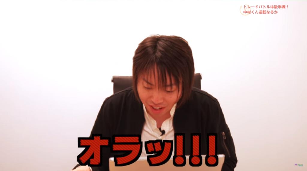 トレードバトル後編!中村くんが最後に追い上げを見せるか?!【スキャマネFX Vol.173】
