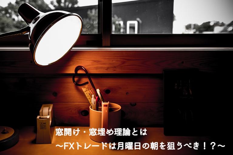 窓開け・窓埋め理論とは~FXトレードは月曜日の朝を狙うべき!?~【クロス通信】