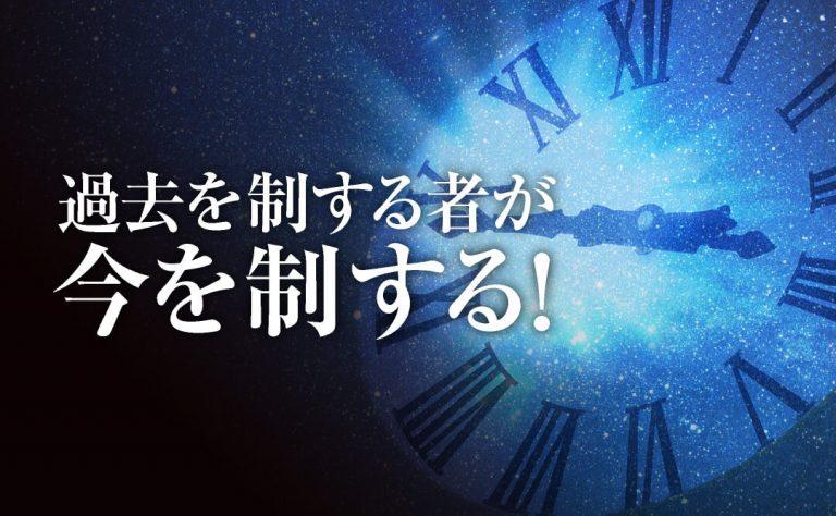 「過去」を制する者が「今」を制する!