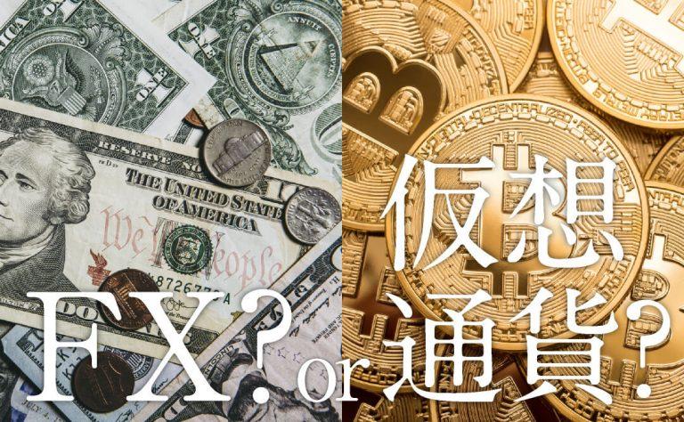 投資初心者が選ぶべきは仮想通貨?それともFX?