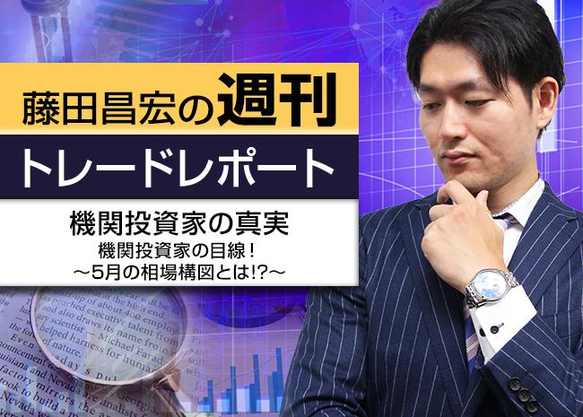 機関投資家の真実~機関投資家の目線!5月の相場構図とは!?