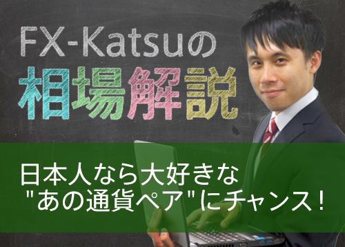 """日本人なら大好きな """" あの通貨ペア """" にチャンス!"""