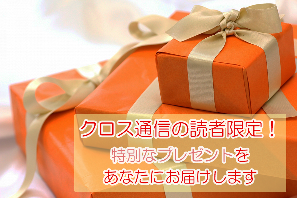 読者限定!特別なプレゼントをあなたにお届けします【クロス通信】