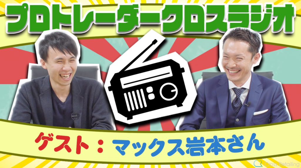 【クロス通信】FX-Katsu先生×マックス岩本さん対談特集!【プロトレーダークロスラジオ】