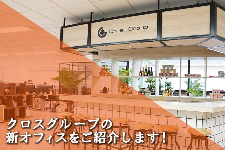 【号外】クロスグループの新オフィスをご紹介します!【クロス通信】