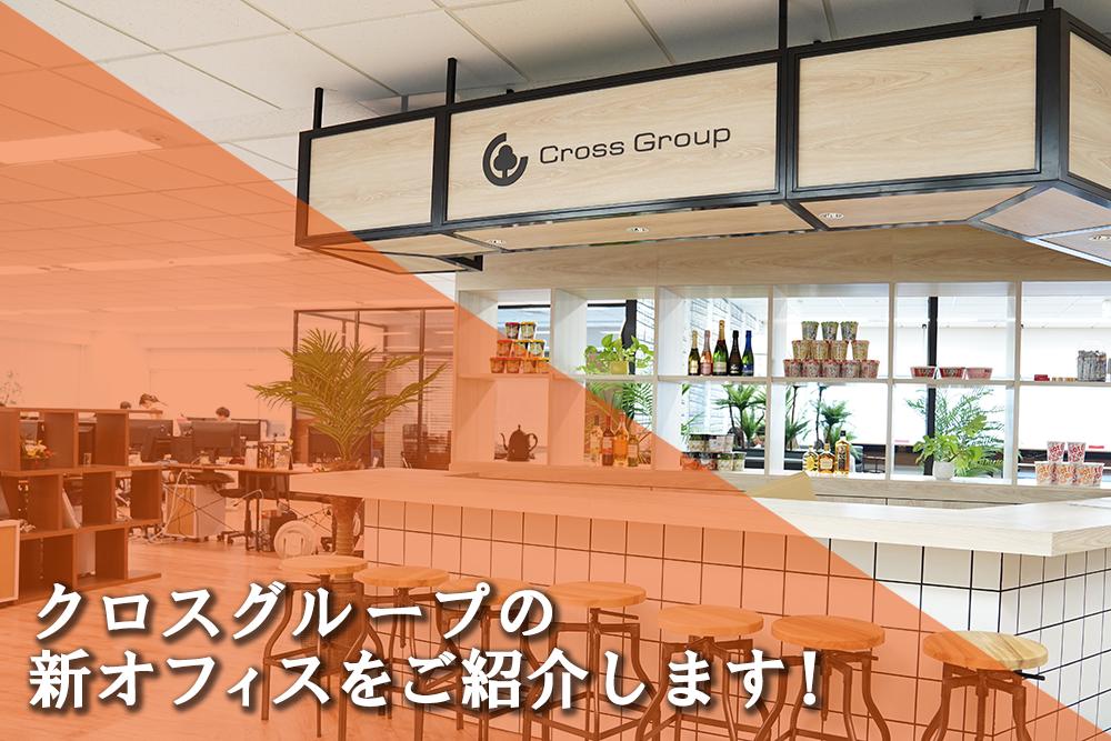 クロスグループの新オフィスをご紹介します!【クロス通信】