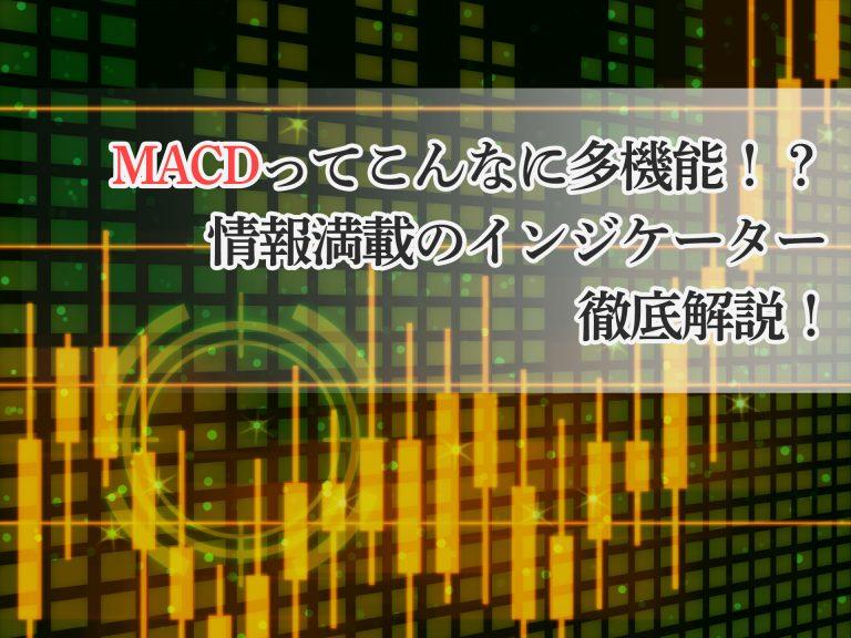 MACDってこんなに多機能!?情報満載のインジケーター徹底解説!【クロス通信】