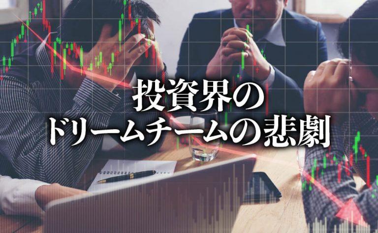 投資界のドリームチームの失敗劇