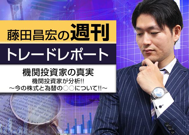 機関投資家の真実~機関投資家が分析!!今の株式と為替の◯◯について!!