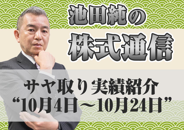 """サヤ取り実績紹介""""10月4日~10月24日"""""""