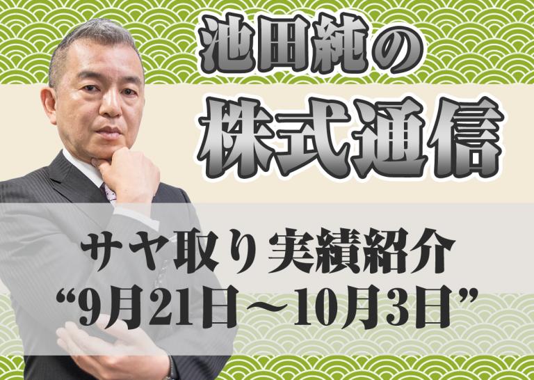 """サヤ取り実績紹介""""9月21日~10月3日"""""""