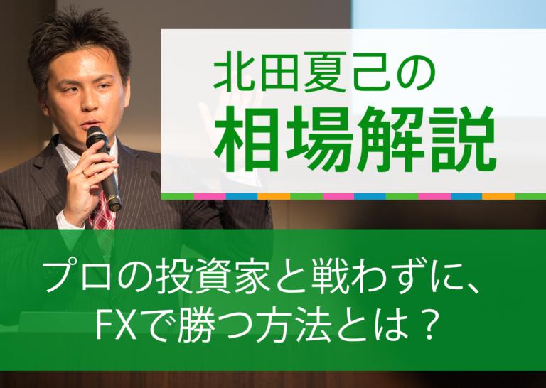 プロの投資家と戦わずに、FXで勝つ方法とは?
