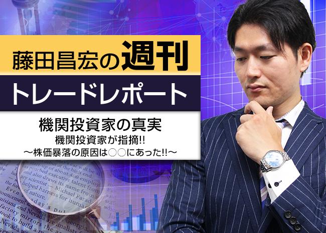 機関投資家の真実~機関投資家が指摘!!株価暴落の原因は○○にあった!!