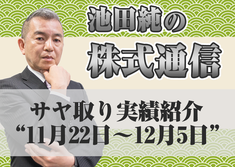 """サヤ取り実績紹介""""11月22日~12月5日"""""""