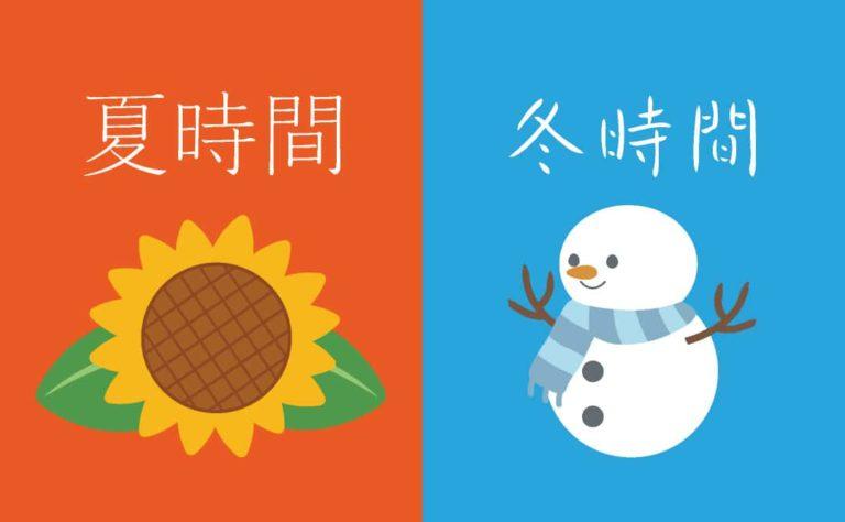 FX取引に影響する市場の夏時間・冬時間を徹底解説!