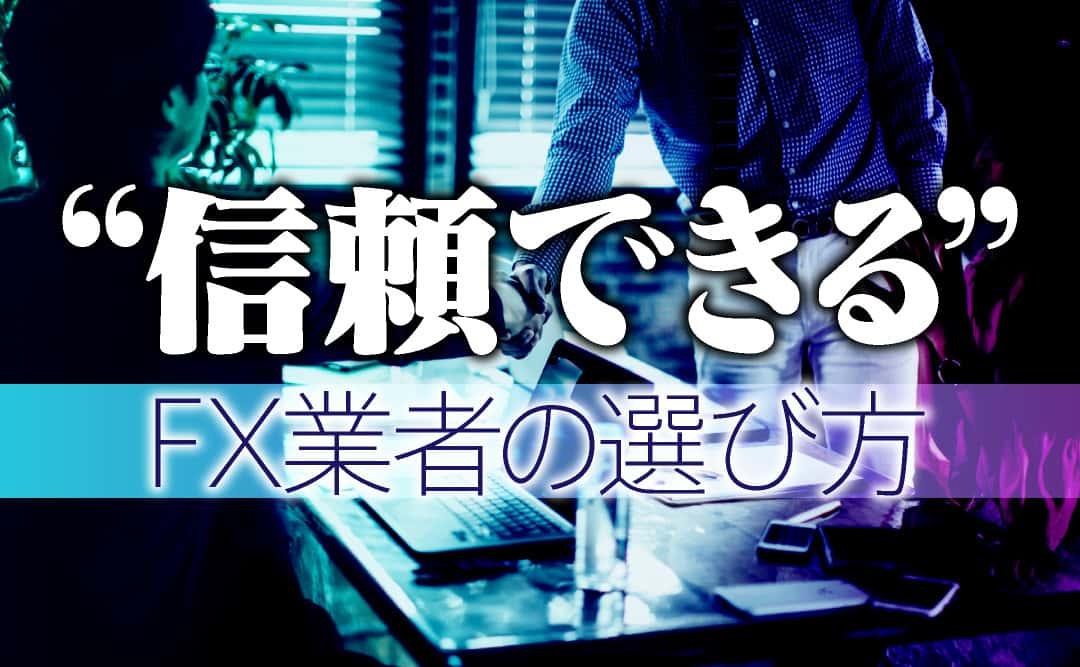 信頼できるFX業者の選び方~安全なFX会社で稼ぎたい!~