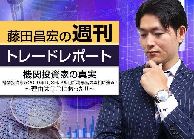 機関投資家の真実~機関投資家が2019年1月3日、ドル円相場暴落の真相に迫る!!理由は○○にあった!!