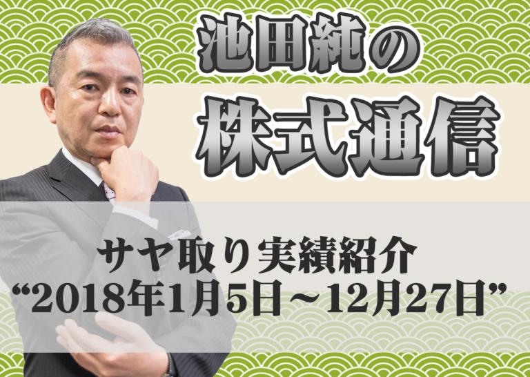 """サヤ取り実績紹介""""2018年1月5日~12月27日"""""""