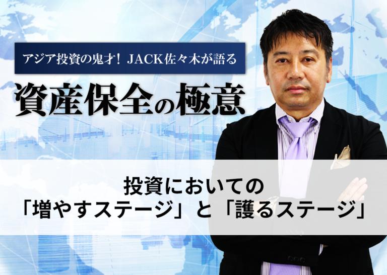 投資においての「増やすステージ」と「護るステージ」│アジア投資の鬼才!JACK佐々木が語る資産保全の極意