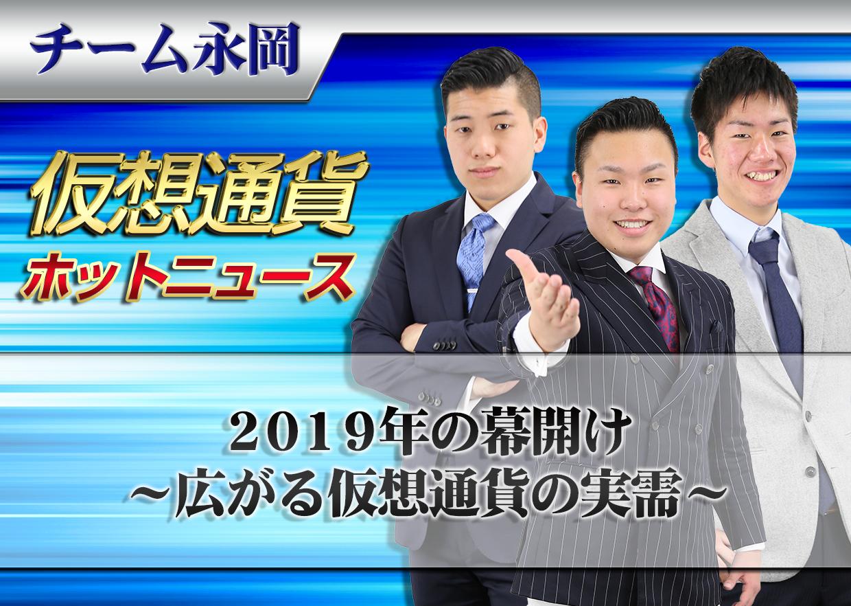 2019年の幕開け~広がる仮想通貨の実需~