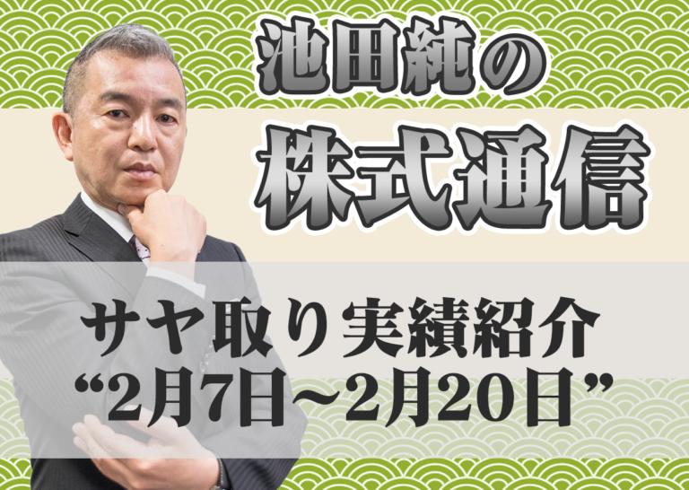 """サヤ取り実績紹介""""2月7日~2月20日"""""""