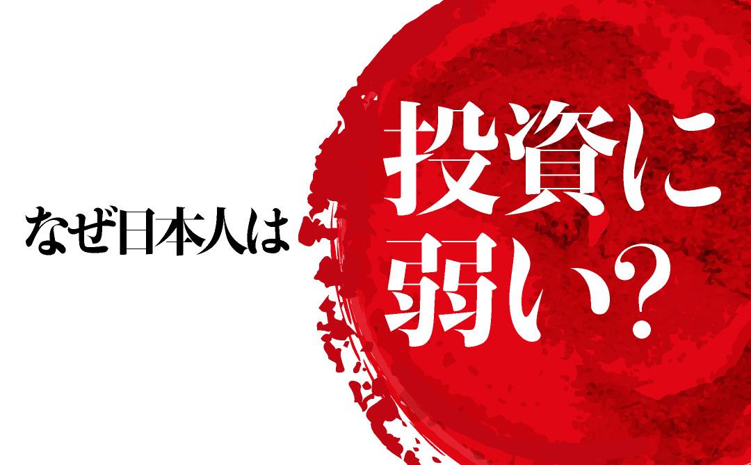 投資が日本の未来にもたらすもの~なぜ日本人は投資に弱い?~