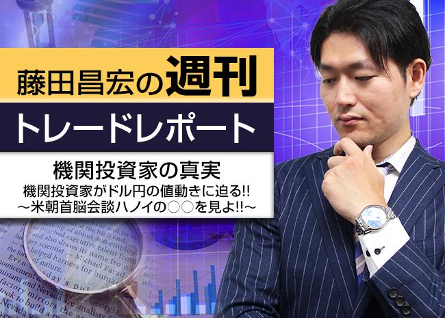 機関投資家の真実~機関投資家がドル円の値動きに迫る!!米朝首脳会談ハノイの○○を見よ!!