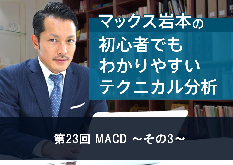 第23回 MACD ~その3~