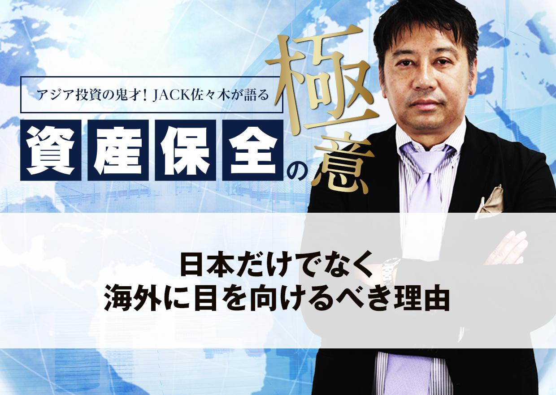 日本だけでなく海外に目を向けるべき理由│アジア投資の鬼才!JACK佐々木が語る資産保全の極意