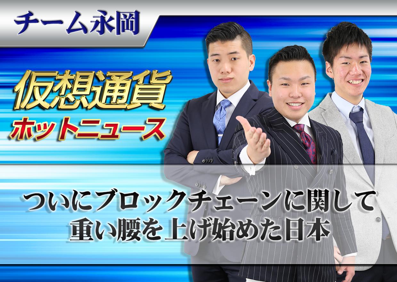 ついにブロックチェーンに関して重い腰を上げ始めた日本