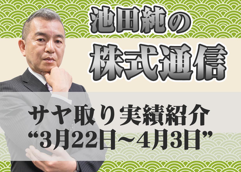 """サヤ取り実績紹介""""3月22日~4月3日"""""""