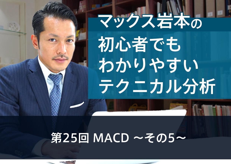 第25回 MACD ~その5~