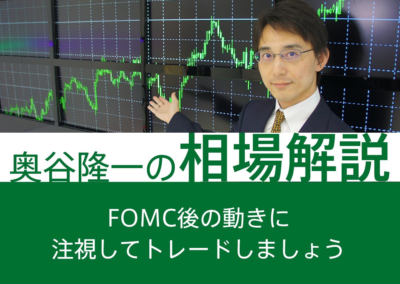 FOMC後の動きに注視してトレードしましょう